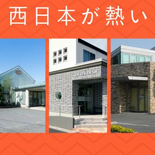 西日本事務所開設して第1号のお客様! & 米子市での導入記録