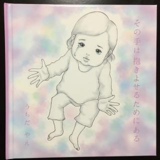 『お守り絵本』~虐待死ゼロへの思い~