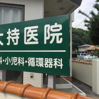 藤枝市で診療予約システム導入