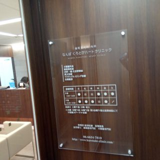 CureSmile導入記録 ~大阪の内科~