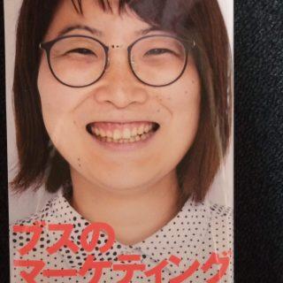 ブスのマーケティング戦略 ~おすすめ本~