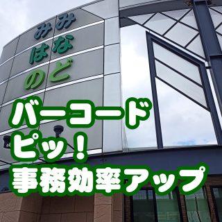 CureSmile導入記録  ~富山県高岡市・耳鼻咽喉科~