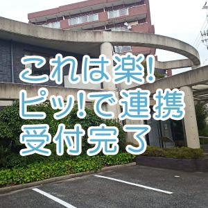 CureSmile導入記録  ~愛知県知立市・内科~