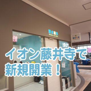 CureSmile導入記録  ~大阪府藤井寺市・眼科~
