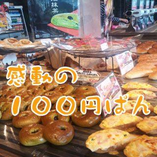 コスパサイコーのパン屋、発見!