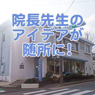 CureSmile導入記録  ~福岡市東区・小児科~
