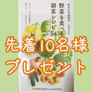 いつもの食事にプラス1皿 ~レシピ本プレゼント~
