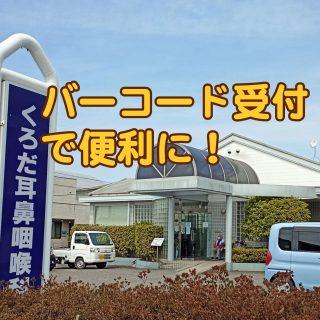 CureSmile導入記録  ~熊本県八代市・耳鼻咽喉科~
