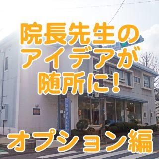 CureSmile導入記録  ~前回の続き~