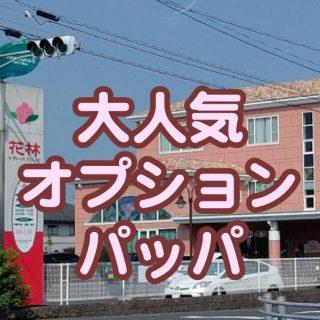 CureSmile導入記録  ~岐阜県羽島市・婦人科~