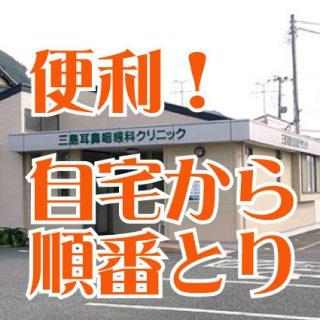 CureSmile導入記録  ~静岡県沼津市・耳鼻咽喉科~