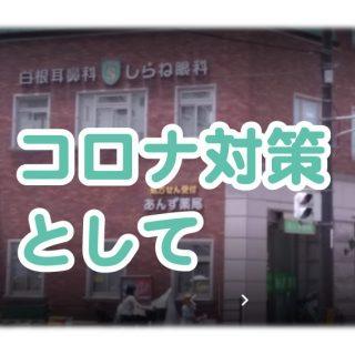 CureSmile導入記録 ~広島市・眼科~