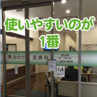 CureSmile導入記録 ~横浜市西区・皮膚科~