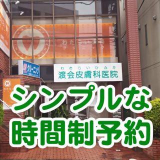 CureSmile導入記録 ~ 神奈川県大和市・皮膚科~