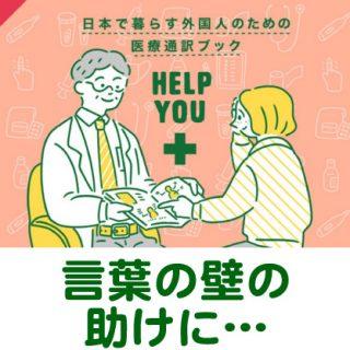 日本にいる外国人のための医療通訳ブック~寄付報告~