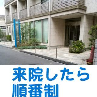 CureSmile導入記録 ~東京都杉並区・内科~