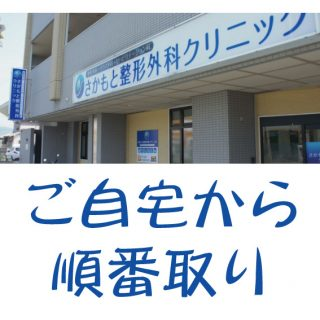 CureSmile導入記録 ~奈良・整形外科~
