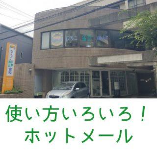 CureSmile導入記録 ~福岡市・小児・矯正歯科~