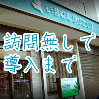 CureSmile導入記録 ~横須賀市・内科~