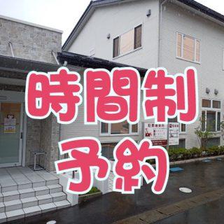 CureSmile導入記録~宮城県仙台市・内科~