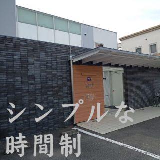 CureSmile導入記録 ~岐阜市・耳鼻咽喉科~