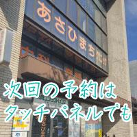 CureSmile導入記録 ~島根県・婦人科~