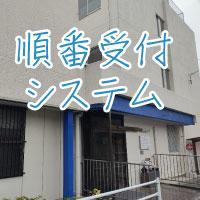 CureSmile導入記録~岡山県・整形外科~