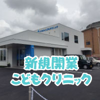 CureSmile導入記録 ~長崎県・小児科~