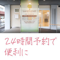 CureSmile導入記録 ~兵庫県・内科~