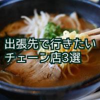 おすすめのチェーン店3選!