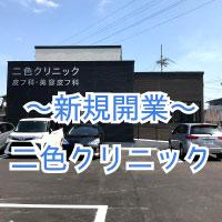 CureSmile導入記録 ~大阪府 皮フ科・美容皮フ科~
