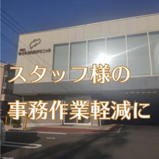 CureSmile導入記録 ~福岡県・内科~