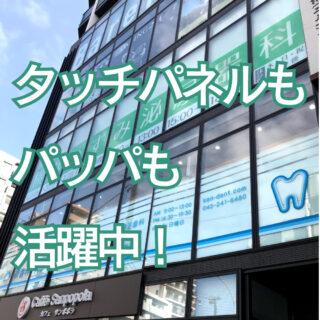 CureSmile導入記録  ~神奈川県横浜市・泌尿器科~