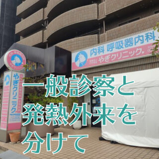 CureSmile導入記録 ~大阪府・内科~
