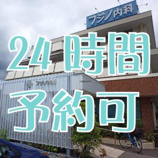 CureSmile導入記録  ~愛知県あま市・内科~
