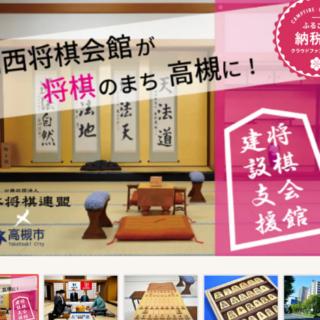 関西将棋会館建設プロジェクト