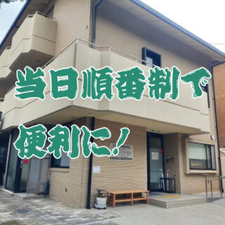 CureSmile導入記録 ~京都市・内科~